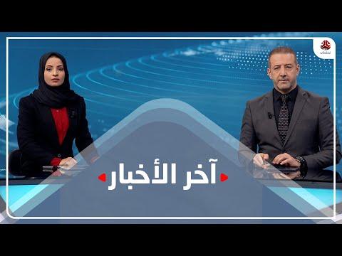اخر الاخبار | 24 - 01 - 2021 | تقديم صفاء عبدالعزيز وهشام جابر | يمن شباب