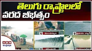 తెలుగు రాష్ట్రాలలో వరద బీభత్సం | ప్రాజెక్టులకు భారీగా వరద నీరు | Heavy Rains In Telugu States | ABN - ABNTELUGUTV