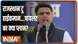 Pilot की मुलाकात से पहले कांग्रेस हाई कमान को Gehlot ने Rajasthan की सियासी हालात पर दिया फीडबैक - INDIATV