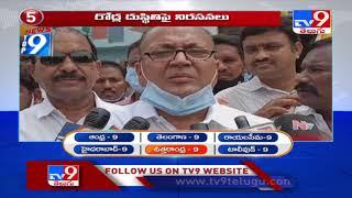 టూరిస్టుల ముసుగులో.. : Top 9 News : Uttarandhra News - TV9 - TV9