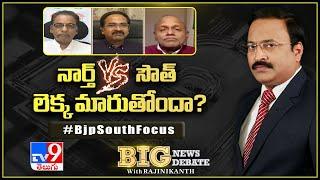 నార్త్ Vs సౌత్ లెక్క మారుతోందా?    Big News Big Debate By Rajinikanth TV9 - TV9