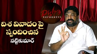 Producer Natti Kumar About RGV's Disha Encounter | #DishaEncounter | Press Meet | IndiaGlitz Telugu - IGTELUGU