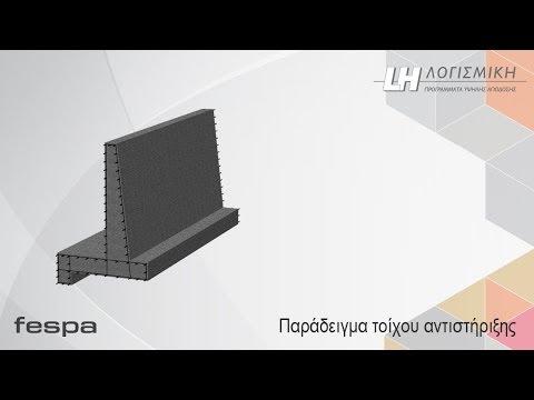 Πρόγραμμα τοίχου αντιστήριξης - Παράδειγμα