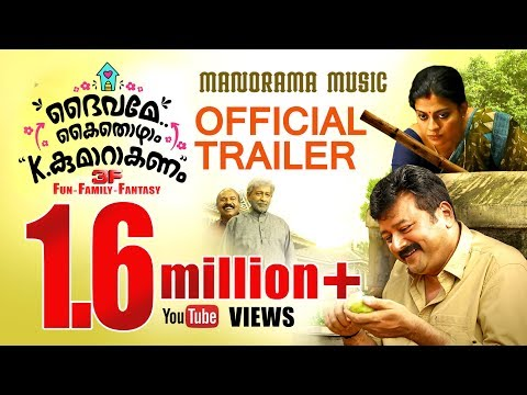 DAIVAME KAITHOZHAM K KUMARAKANAM Malayalam Movie Official Teaser