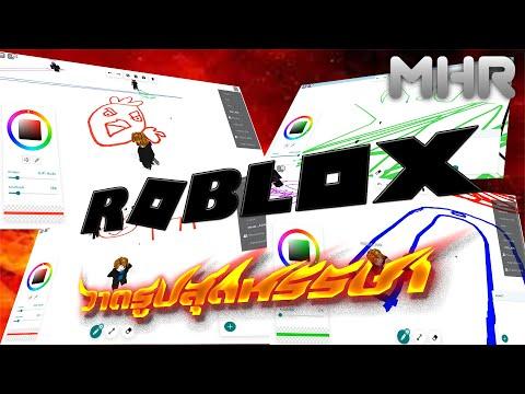 Roblox---วาดรูปสุดหรรษา