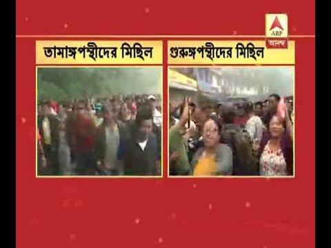 Darjeeling Unrest: Bimal Gurung & Binay Tamang's Supporters Come Face-To Face in the Ral