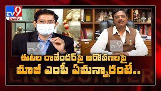 ఈటలపై ఆరోపణలపై  Ex MP Vivek  : Encounter with Murali Krishna - TV9 - TV9