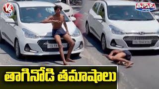 Drunken Man Creates Ruckus On Road | V6 Teenmaar News - V6NEWSTELUGU