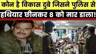Kanpur Encounter: Who is Gangster Vikas Dubey, कौन है विकास दुबे जिसने 8 पुलिसवालों को मार डाला - ITVNEWSINDIA