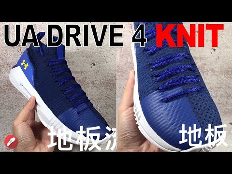 Under Armour Drive 4 Low Knit Initial Thoughts LEAK!