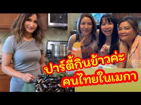 ปาร์ตี้กินข้าวคนไทยในเมกา--เมี