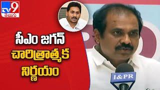 Andhra Pradesh govt to implement EWS quota in govt jobs - TV9 - TV9