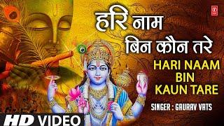 हरी नाम बिन Hari Naam Bin Kaun Tare I GAURAV VATS I Krishna Bhajan I Radha Govind Boliye I HD Video - TSERIESBHAKTI