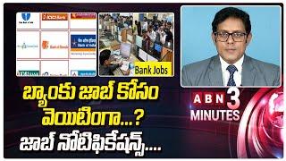 బ్యాంకు జాబ్ కోసం వెయిటింగా?   IBPS Clerk Recruitment 2021 Notification Released   ABN 3 Mins - ABNTELUGUTV