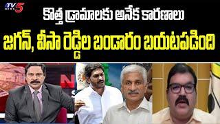 జగన్ వీసా రెడ్డిల డ్రామాలు TDP Leader Pattabhi on MP Vijay Sai Reddy Behavior in Parliament | TV5 - TV5NEWSSPECIAL