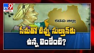 Tipu Sultan statue War in Proddatur : మీరు పెట్టండి... మేము కూల్చేస్తాం..! ||   YCP Vs BJP - TV9 - TV9