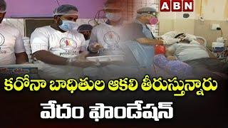 Vedam Foundation Providing Meals To Corona Victims   Hyderabad   ABN Telugu - ABNTELUGUTV