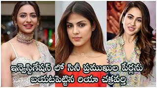 Rhea Chakraborty Reveals The Names Of Cine Celebrities In The Investigation | Rakul Preet | TFPC - TFPC