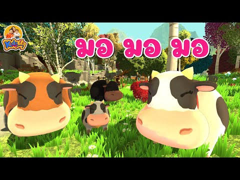 เพลงวัว-มอ-มอ-มอ----เพลงเด็ก-พ