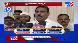 థర్డ్వేవ్ వర్రీ | Top 9 News | Hyderabad News  - TV9 - TV9