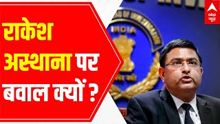 Why are Congress, AAP troubled with Rakesh Asthana's appointment?   LIVE report - ABPNEWSTV