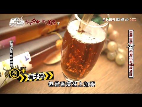 【台中】第一酒廠。鐵道之鄉酒莊 自產自銷 台灣也有PRO級酒莊 食尚玩家 20160928