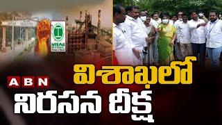 విశాఖలో నిరసన దీక్ష | All Party Corporators Maha Dharna against Steel Plant Privatisation | ABN - ABNTELUGUTV