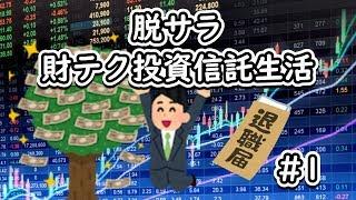 投資 財テク『脱サラ 財テク投資信託生活#01 配当金収入報告と投資信託の基本』などなど