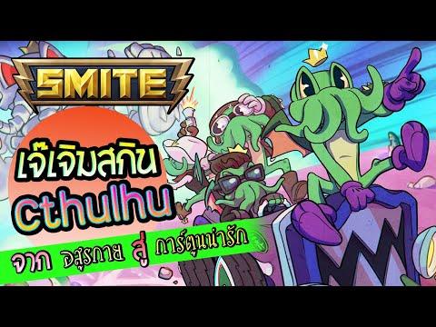 SMITE-เจ๊เจิมสกินใหม่-Cthulhu-