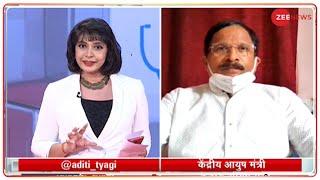 ImmunityConclaveOnZee: 'Modern Medicine' की तुलना में Ayurveda कितना कारगर? | Shripad Naik | AYUSH - ZEENEWS