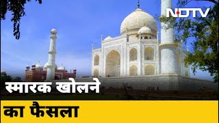Covid- 19 News: सभी स्मारक 6 July से खुलेंगे - NDTVINDIA