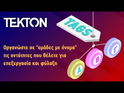 Tekton - Tags, oμαδοποίηση και οργάνωση στην επεξεργασία.