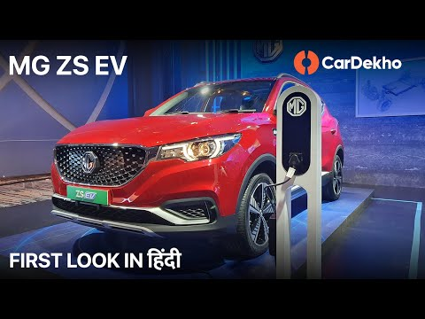 MG ZS EV First Look in Hindi | Range, Features, Expected Price, Interiors & More | CarDekho