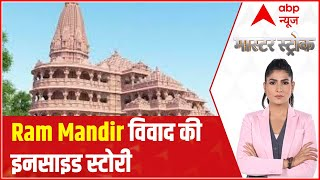 Ram Temple land scam: Sultan Ansari denies AAP'S allegations    Master Stroke - ABPNEWSTV