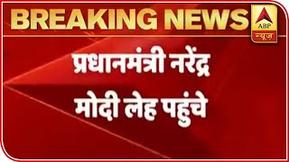 PM Narendra Modi reaches Leh to review ground situation - ABPNEWSTV