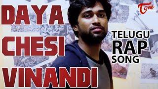 Daya Chesi VINANDI | Telugu RAP Song 2020 | Vamshi Krishna | TeluguOne - TELUGUONE