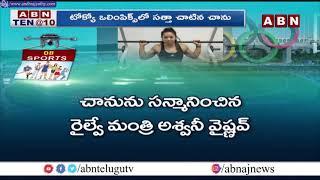 Sports :Minister Ashwini Vaishnav Felicitates #Tokyo2021 Mirabai Chanu || ABN Telugu - ABNTELUGUTV