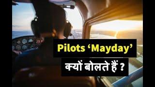 Pilots क्यों बोलते हैं 'Mayday' जब उसका मई से लेना-देना नहीं | Karachi Plane Crash | PIA - ZEENEWS