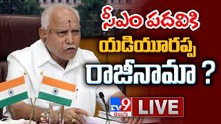 సీఎం పదవికి యడియూరప్ప రాజీనామా ? | Karnataka CM Yediyurappa To Resign ? - TV9 Digital - TV9