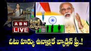 Kirrak News: ఓటు హక్కు ఉన్నొళ్లకే వ్యాక్సిన్ ఫ్రీ! | PM Modi On Corona Vaccination Drive | ABN LIVE - ABNTELUGUTV