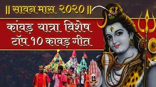 कांवड़ यात्रा विशेष: टॉप १० कावड़ गीत | Kawad Yatra Special Shiv Bhajans | Kanwar Yatra 2020 - BHAKTISONGS