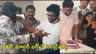 Sekhar Master Birthday Celebration's At Movie Sets | Rajshri Telugu - RAJSHRITELUGU