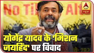 Yogendra Yadav's '7-point action plan on current crisis' sparks controversy - ABPNEWSTV