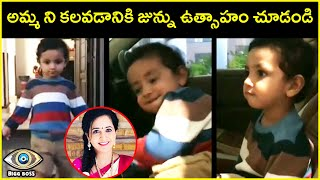 Lasya Son Junnu Excited To See His Mom In Bigg Boss House | Bigg Boss 4 Telugu | Rajshri Telugu - RAJSHRITELUGU