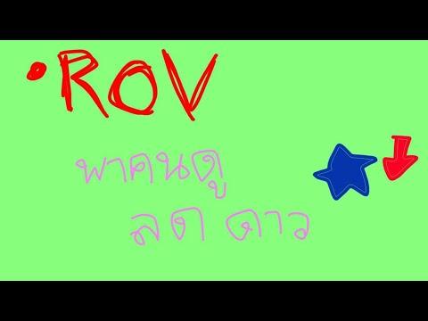 ROV-วันนี้ดาวลดอีกแล้ว