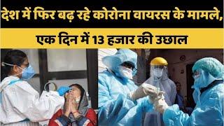 देश में फिर बढ़ रहे कोरोना वायरस के मामले, एक दिन में 13 हजार की उछाल - AAJKIKHABAR1