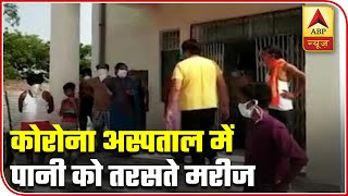 Prayagraj: Corona patients cause ruckus due to insufficient water supply - ABPNEWSTV