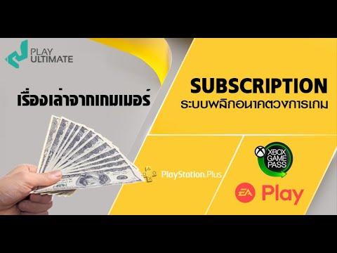 Subscription---ระบบเปลี่ยนอนาค