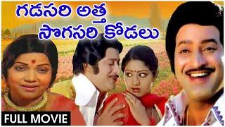 Gadasari Atta Sogasari Kodalu  Telugu Movie | Krishna | Sridevi | Banumathi | Rajshri Telugu - RAJSHRITELUGU