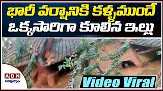 Karnataka: Houses Collapse Amid Heavy Rains in Ankola    Heavy Rains   ABN Telugu - ABNTELUGUTV